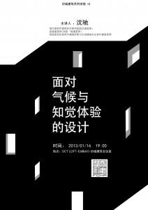 2012-2013 坊城系列讲座版面-1
